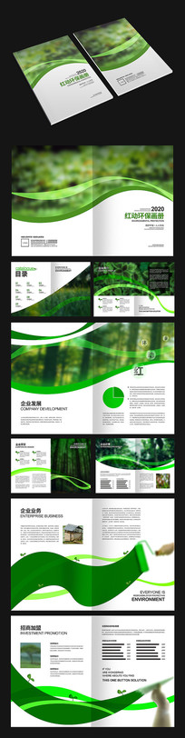 绿色高端环保画册
