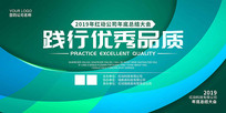 绿色践行优秀品质展板