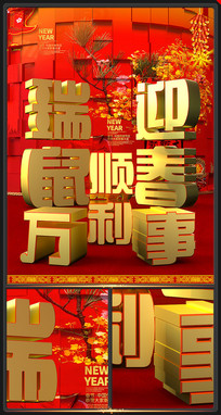 瑞鼠迎春新年春节万事顺利海报