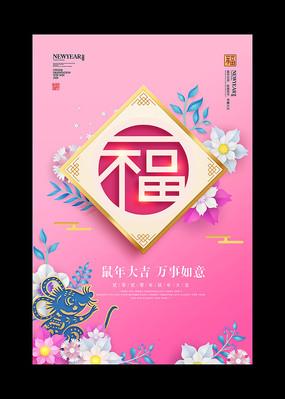 时尚大气2020鼠年新年新春海报