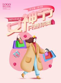 手绘粉色女神节海报
