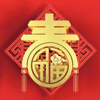 鼠年春节2020年春字福字立体字海报