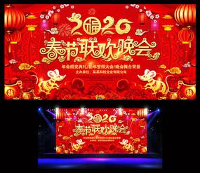 鼠年联欢晚会舞台背景