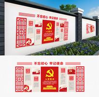 通用红色党建入党誓词党员活动室文化墙