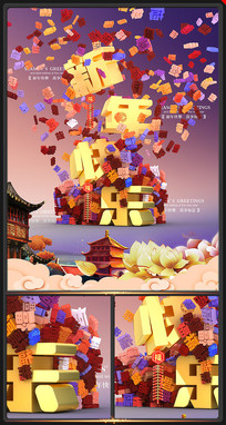 新年快乐鼠年春节海报