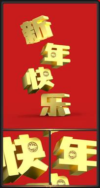 新年快乐字金色立体字