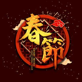新年新春中国风书法毛笔艺术字 PSD