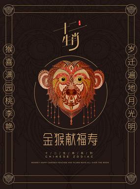 原创猴年海报