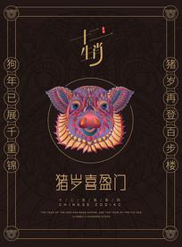 原创猪年海报