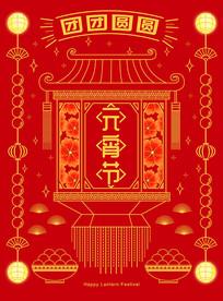 元宵节喜庆线条海报