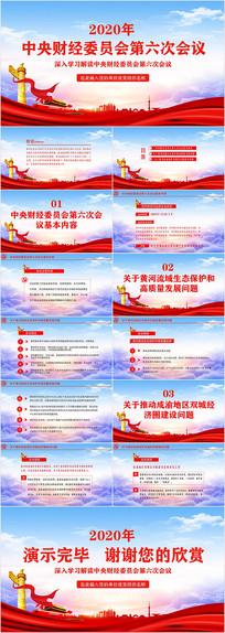 中央财经委员会第六次会议PPT模板