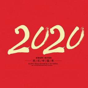 2020创意鼠年字体设计