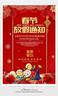 2020春节放假通知新年放假公告海报