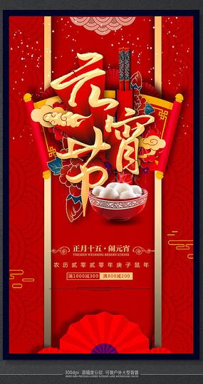 元宵节节日海报 PSD