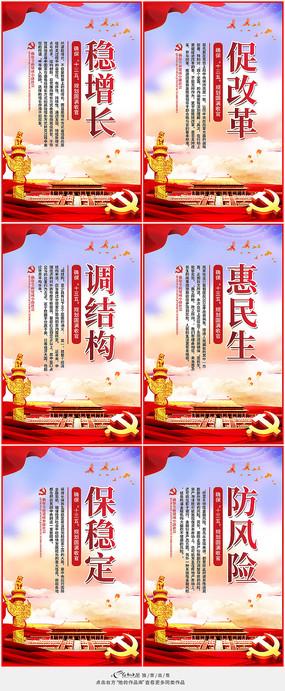 工作目标稳增长促改革调结构惠民生党建展板