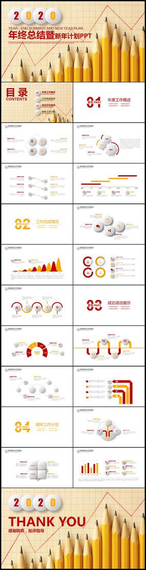 红橙色新年计划述职报告年终总结PPT