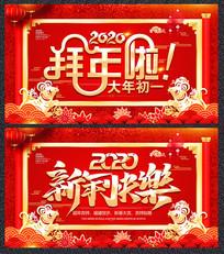 红色精美2020春节拜年宣传海报
