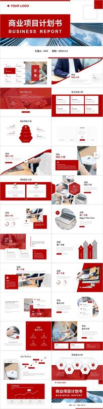 红色商业项目计划书PPT模板