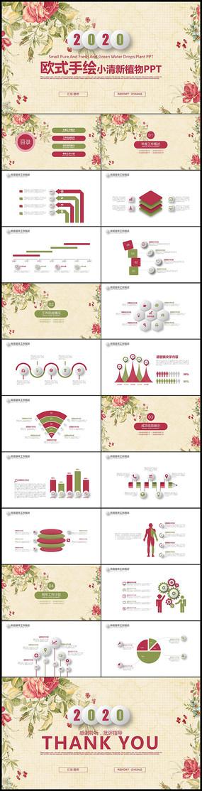 红色手绘花朵清新欧式复古小清新PPT