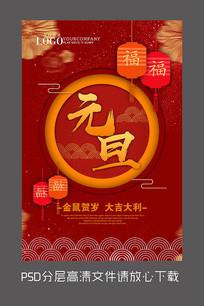 红色原创喜庆元旦设计海报