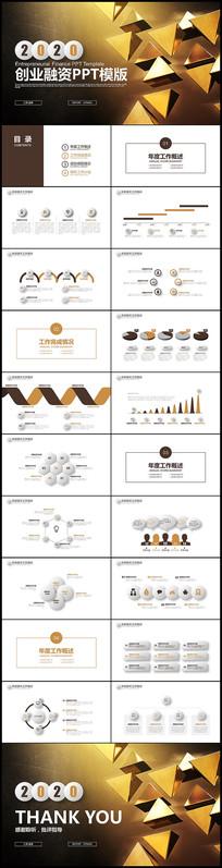 金色微立体融资投资商业计划书PPT模板