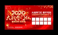 商场超市2020开门红促销活动海报
