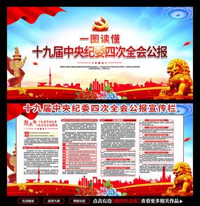 十九届中央纪委四次全会公报党建展板