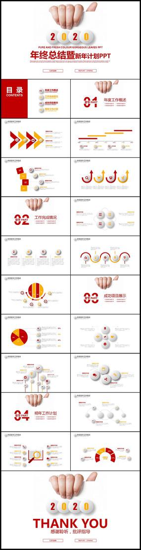 微立体红色新年计划述职报告年终总结PPT
