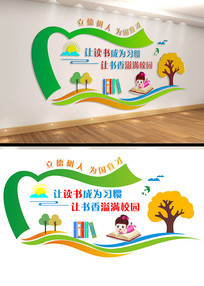 学校读书阅览室文化墙设计