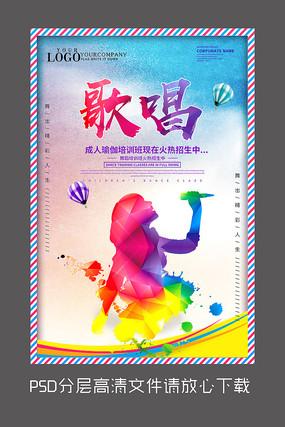 原创炫彩歌唱设计海报