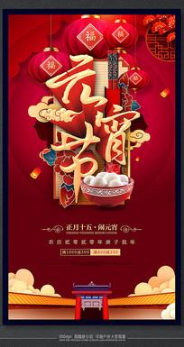 正月十五闹元宵节日活动海报