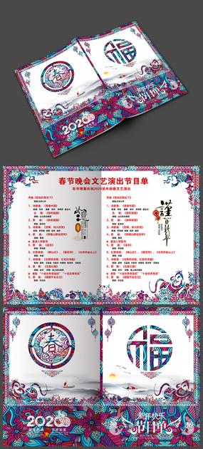 中国风2020春节剪纸节目单设计