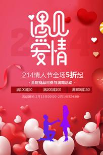 214情人节促销海报