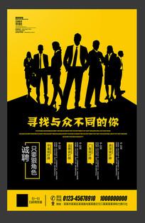创意招聘招聘宣传海报设计