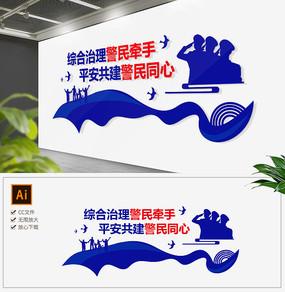 大气蓝色警察部队社区长廊文化墙