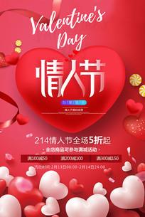 粉红色214情人节促销海报