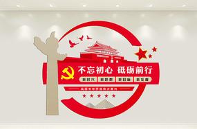 高端党建文化墙