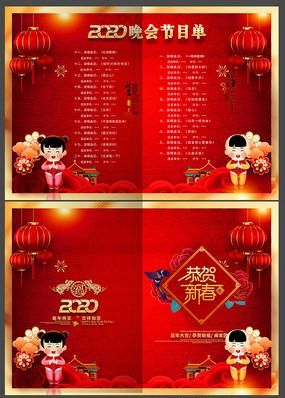 高端红色2020春节节目单设计