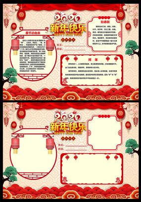 寒假新年春节手抄报模板