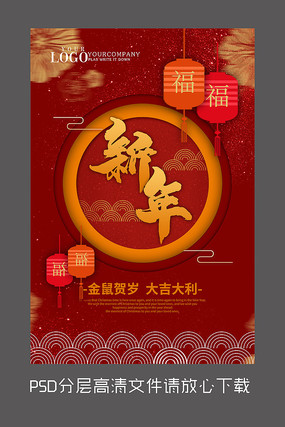 红色原创喜庆新年设计海报