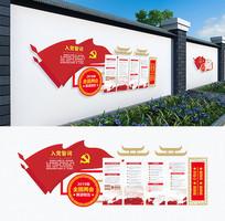 户外红色通用全国两会党建文化墙