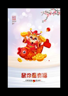 卡通2020鼠年春节海报