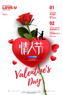 玫瑰花创意214情人节促销海报设计