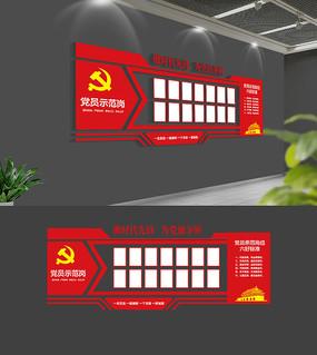 社区党员示范岗党建文化墙
