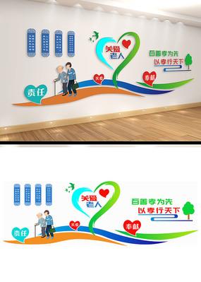 社区关爱老人文化墙设计