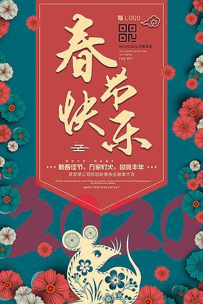 时尚高档2020鼠年新年除夕春节快乐海报