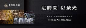 新中式房地产户外广告设计