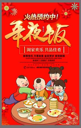 喜庆红色2020年夜饭预订宣传海报设计