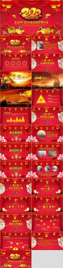 喜庆中国风2018企业年会PPT模板
