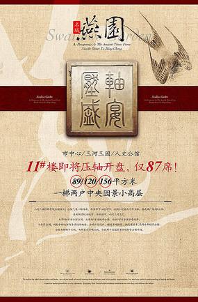 中国风房地产主形象海报